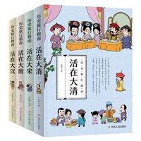 京东PLUS会员:《历史旅行指南 汉唐宋清》(套装共4册)