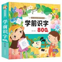 《學前識字800個》