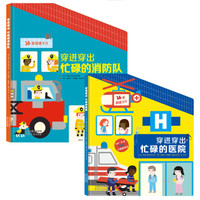 《培养孩子团队协作能力:忙碌的消防队+忙碌的医院》(套装共2册)