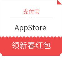 支付宝 X AppStore红包