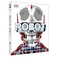 《DK遇见未来:机器人》