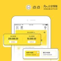 点点app新手福利 最高20万额度