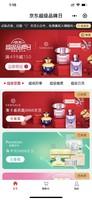 移動端 : 京東超級品牌日答題贏京豆
