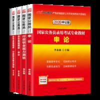 《中公教育2020國家公務員錄用考試專業教材》(套裝共4冊)