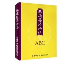 《基础英语语法+成语接龙600条 》全2本 便携版