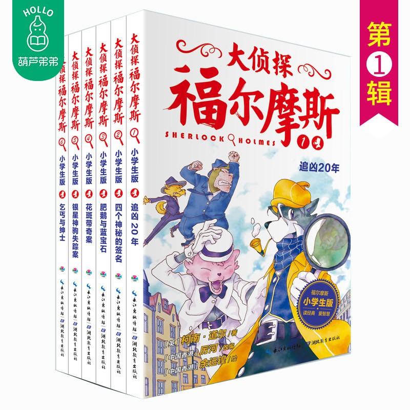 《大侦探福尔摩斯漫画版·第一辑》(全套6册 )