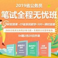 中公教育 2020省考 筆試智學班