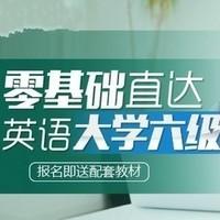 值友專享 : 滬江網校 英語零基礎直達大學六級【開學季特惠】