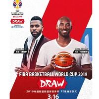 2019年國際籃聯籃球世界杯32強抽簽儀式  深圳站
