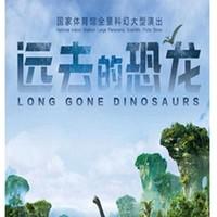 周末欢乐行:国家体育馆全景科幻大型演出《远去的恐龙》  北京站