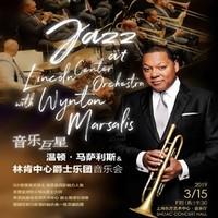 音乐巨星-温顿·马萨利斯与林肯中心爵士乐团音乐会  上海/北京站