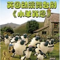 英國動漫舞臺劇《小羊肖恩》  北京站