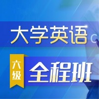 滬江網校 2019年12月CET英語六級【全程班】