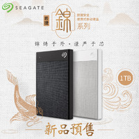 SEAGATE 希捷 Backup Plus Ultra Touch 锦 2.5寸移动硬盘 1TB