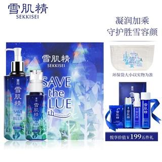 SEKKISEI 雪肌精 盈润蓝色宣言礼盒(化妆水450ml+乳液130ml+5件组)+美肤7件套