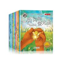 《親親大自然科普繪本館》有聲版 10冊