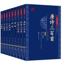 《國學經典藏書-詩詞·文論》(全9冊 )