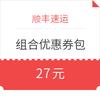 顺丰速运 组合优惠券包(新增12元券包) 27元