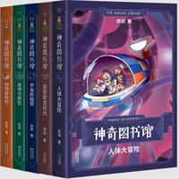 京东PLUS会员:《神奇图书馆 第一季》(共5册)