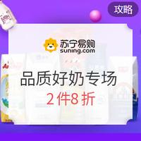 促销活动:苏宁易购 品质好奶专场