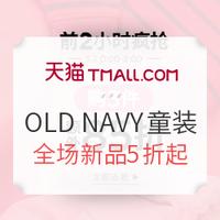 7日0点、促销活动:天猫精选 OLD NAVY童装 女王促销节