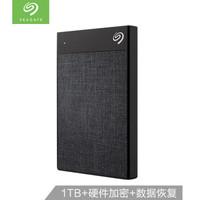 希捷(Seagate) 1TB Type-C兼容USB3.0 移动硬盘 Ultra Touch 锦 2.5英寸 硬件加密 数据恢复服务 布艺 黑色