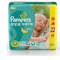 Pampers 帮宝适 超薄干爽系列 婴儿纸尿裤 NB号 102片 *3件
