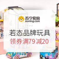 促销活动:苏宁易购 创意DIY 木质玩具 若态专场