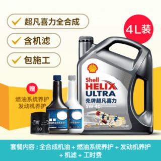 Shell 壳牌 超凡喜力5w-30/40全合成机油+品牌机滤+工时 全合成小保养套餐 兑换券