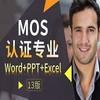 滬江網校 微軟MOS認證專業級Word+Excel+PPT【學霸班】