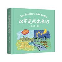 京东PLUS会员:《汉字是画出来的》小象汉字