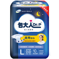 Dr.P 包大人 成人纸尿裤夜用  L号/10片