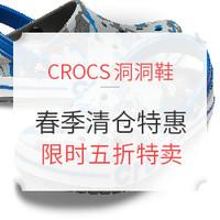 海淘活动:CROCS官网 春季清仓特惠 洞洞鞋、户外拖鞋等