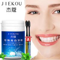 牙齒美白速效黃牙洗牙粉