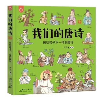 《洋洋兔童书·我们的唐诗:画给孩子不一样的唐诗》