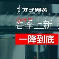 促销活动:苏宁易购 才子男装一口价专场