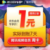 京东  腾讯视频VIP会员7天