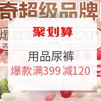 促销活动:聚划算 苏宁易购官方旗舰店 母婴用品 奶粉尿裤