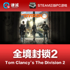 UBISOFT 育碧 全境封鎖2 Tom Clancy's The Division 標準版 PC中文