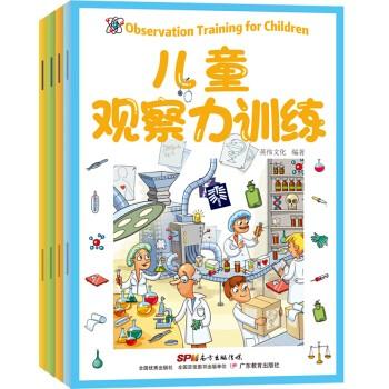 《儿童观察力训练》(全4册)
