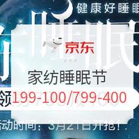促销活动:京东 睡眠节 家纺会场