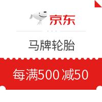 促销活动:京东轮胎节 德国马牌轮胎专场