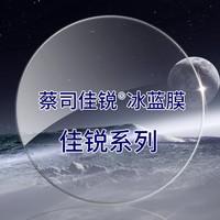 ZEISS 蔡司 佳锐冰蓝膜 1.56折射率 单光镜片 2片+康视顿100元以内框架