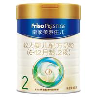 京東PLUS   美素佳兒(Friso Prestige)皇家2段(6-12個月適用) 800克 *2件