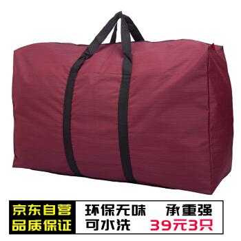 珊诗丽 (3只装)牛津布搬家袋子行李收纳袋打包袋包裹 加大号80*48*25 cm