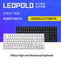 Leopold 利奥博德 FC 750R spring 机械键盘 热升华键帽 (有线、皓月白、PS版茶轴)