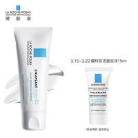 LA ROCHE-POSAY 理膚泉 B5多效修復霜 40ml *5件