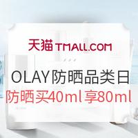 促销活动:天猫 OLAY旗舰店 防晒品类日促销