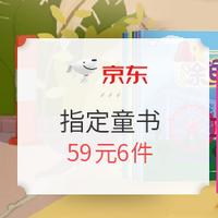 促销活动:京东 春日好读书 指定童书