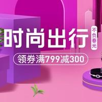 促销活动:苏宁国际 时尚出行 进口日